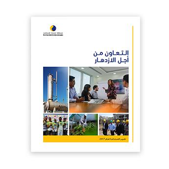 Sustainability Report 2017, Crescent Petroleum