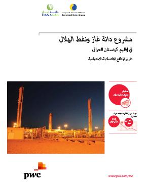تقرير الآثار الاجتماعية لإقليم كردستان