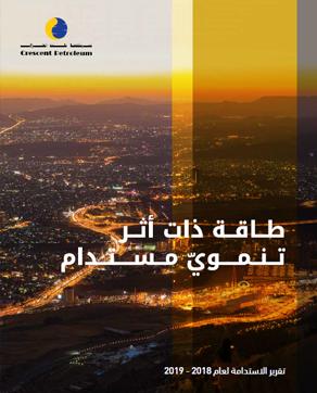تقرير الاستدامة 2018 - 2019